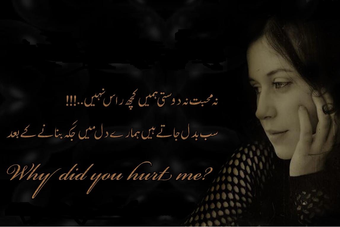 URDU HINDI POETRIES: Romantic Love two line photo shayari in urdu hd wallpapers