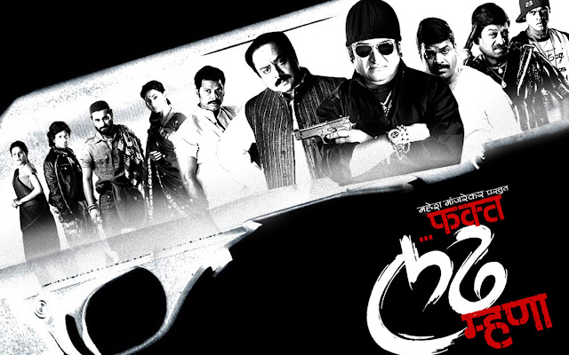 Fakta lad Mhana Marathi Movie 2011