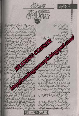 Zindagi khak na thi by Qurratul Ain Hashmi pdf