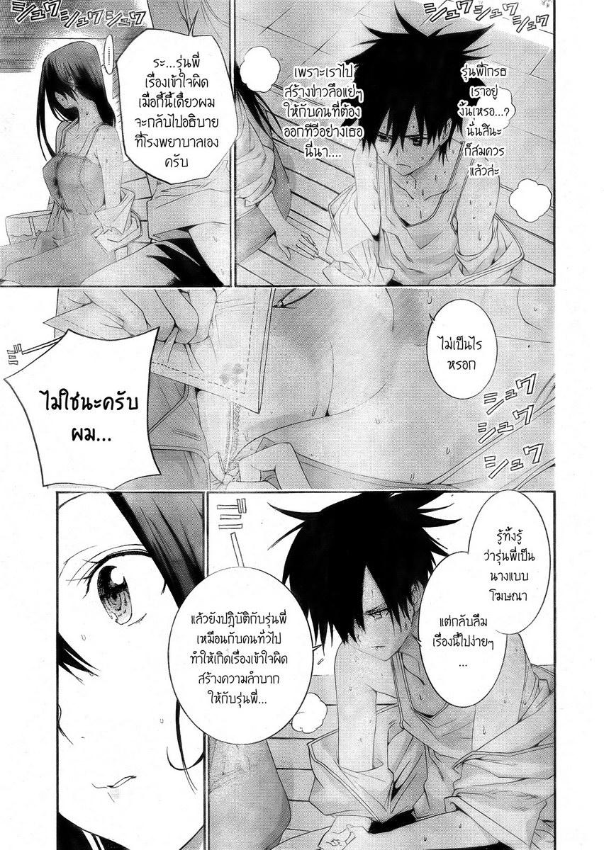 อ่านการ์ตูน Pajama na Kanojo 4 ภาพที่ 10