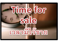 Time for sale: เวลามีไว้ขาย