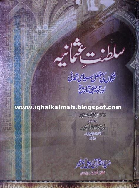 Saltanat-e-Usmania by Dr. Ali Mohammad