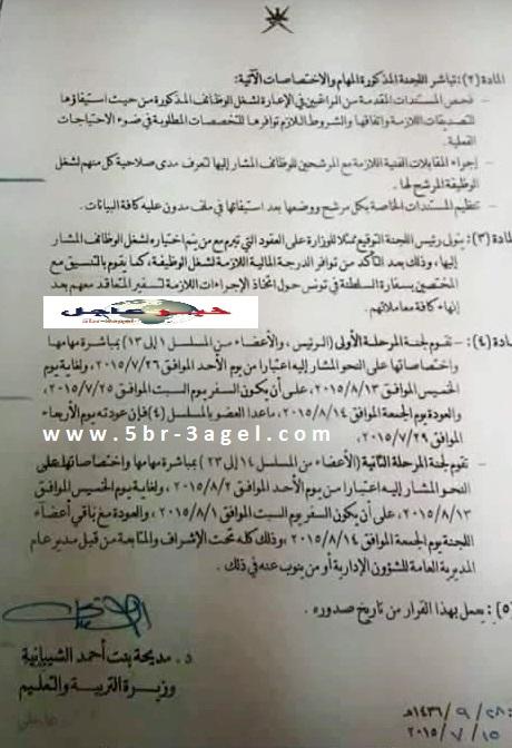 """اليوم فتح باب الاعارات للمعلمين الى سلطنة عمان للعام الجديد """" موعد ومكان الاختبار """""""