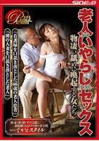 BNSPS-391 老人とのいやらしすぎるセックス 物凄い舐めに喚起する女たち