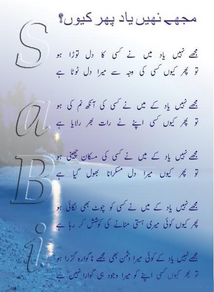 Mujhay nahi yaad main ne kisi ka dil tora ho