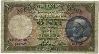 صورة الجنيه المصرى عام 1926م