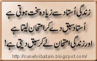 aqwal-e-zareen sms,golden sunehri batein achi batain