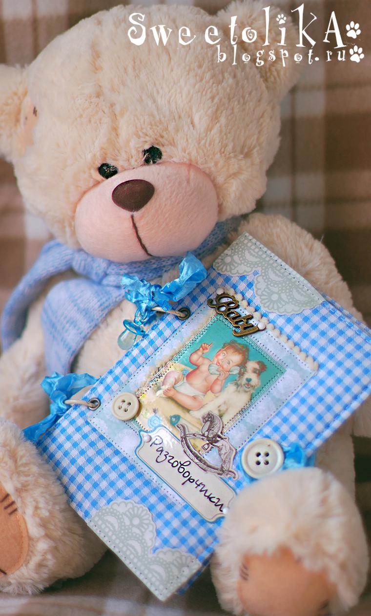 Блокнот для малыша Разговорчики =) и немного о весне =)