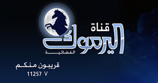 تردد قناة اليرموك الفضائية علي قمر النايل سات 2013