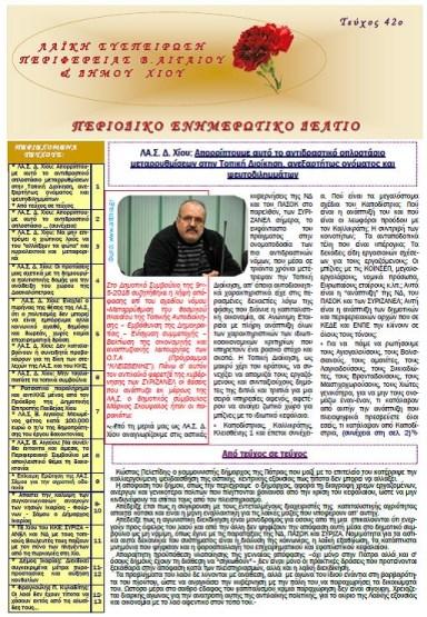 Το Περιοδικό Δελτίο μας - τεύχος 42