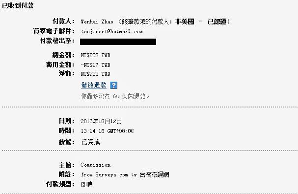 Surveys 台灣市調網 第1次收款圖
