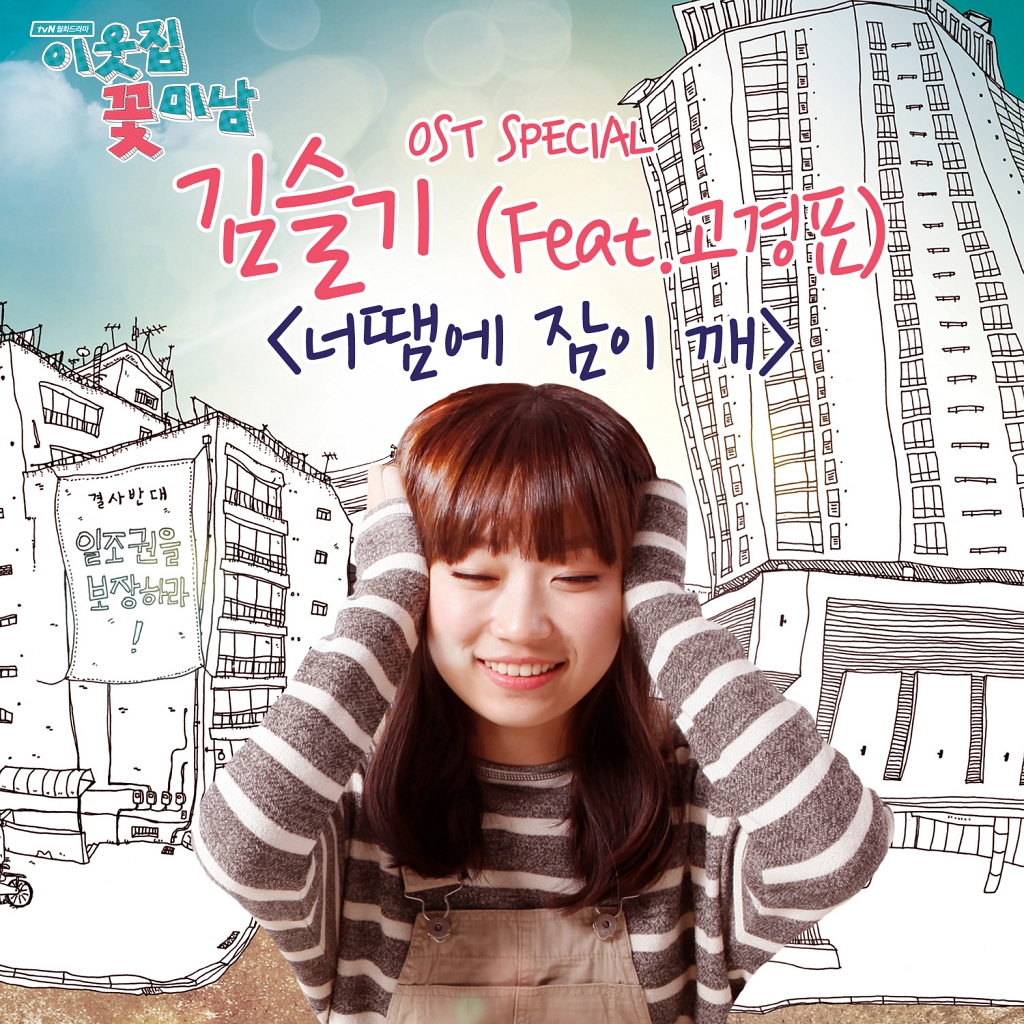 Secret Garden OST [FULL OST Album] [25 Tracks] K2Ost free ...