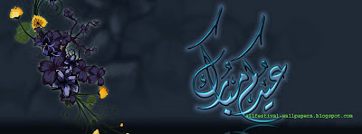 Eid Mubarak Facebook Covers Urdu Arabic