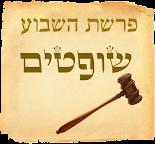 פרשת השבוע - פרשת שופטים