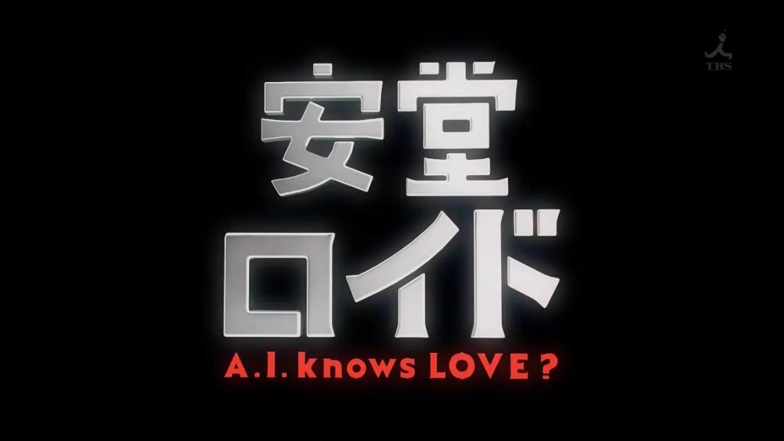 「安堂ロイド〜A.I.knows LOVE?〜」の画像検索結果