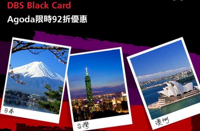 Agoda X 星展銀行【92折優惠】訂台灣、日本、澳洲酒店適用,2015年10月31前入住。
