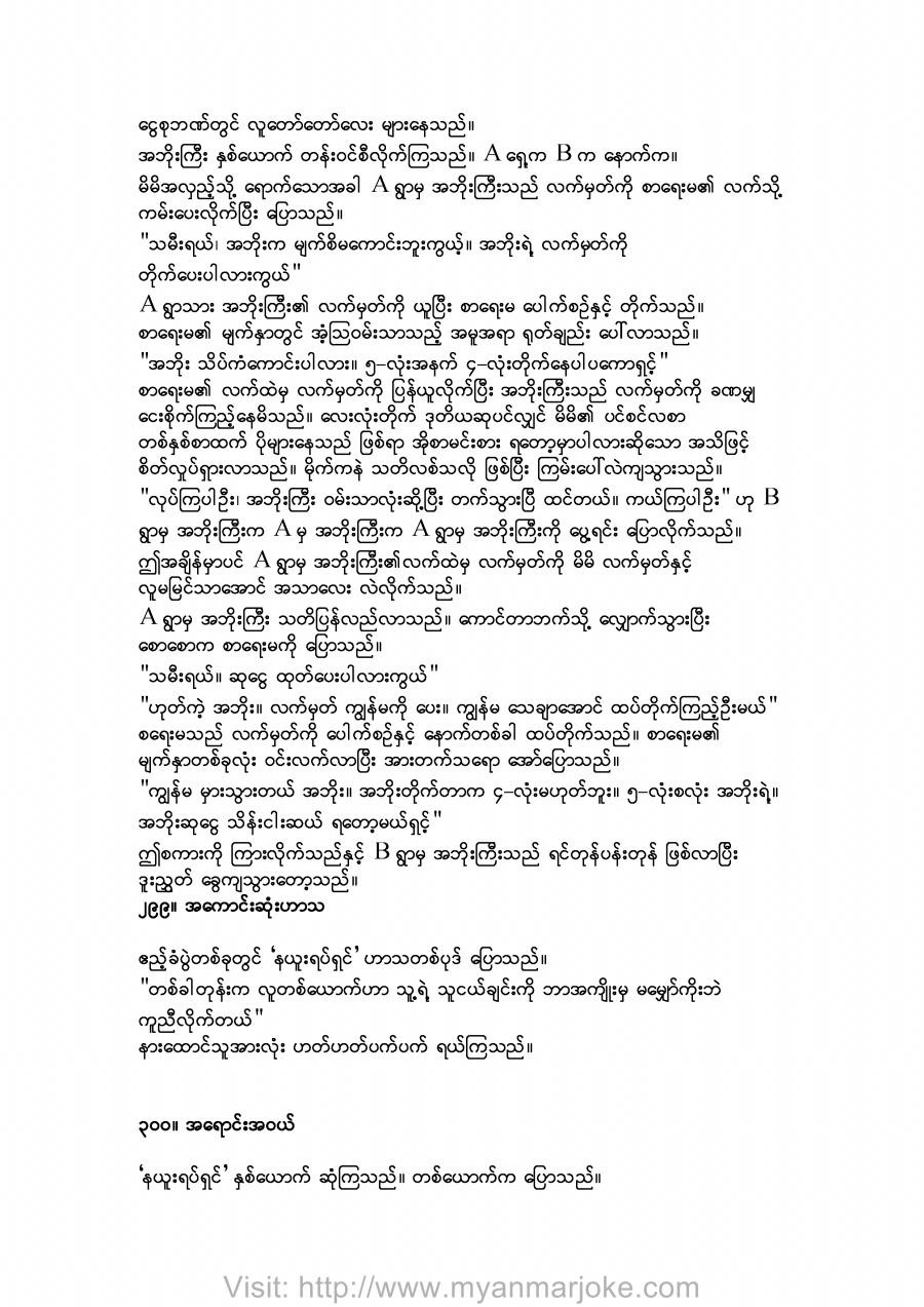 Knowledge, myanmar jokes