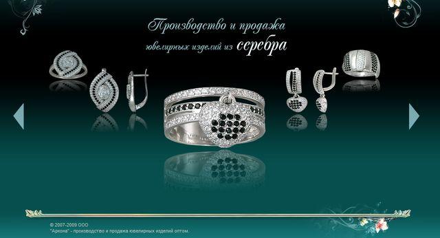 Серебряные украшения с доставкой по всей Украине
