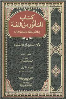 المأثور من اللغة ما اتفق لفظه واختلف معناه - أبو العميثل الأعرابي