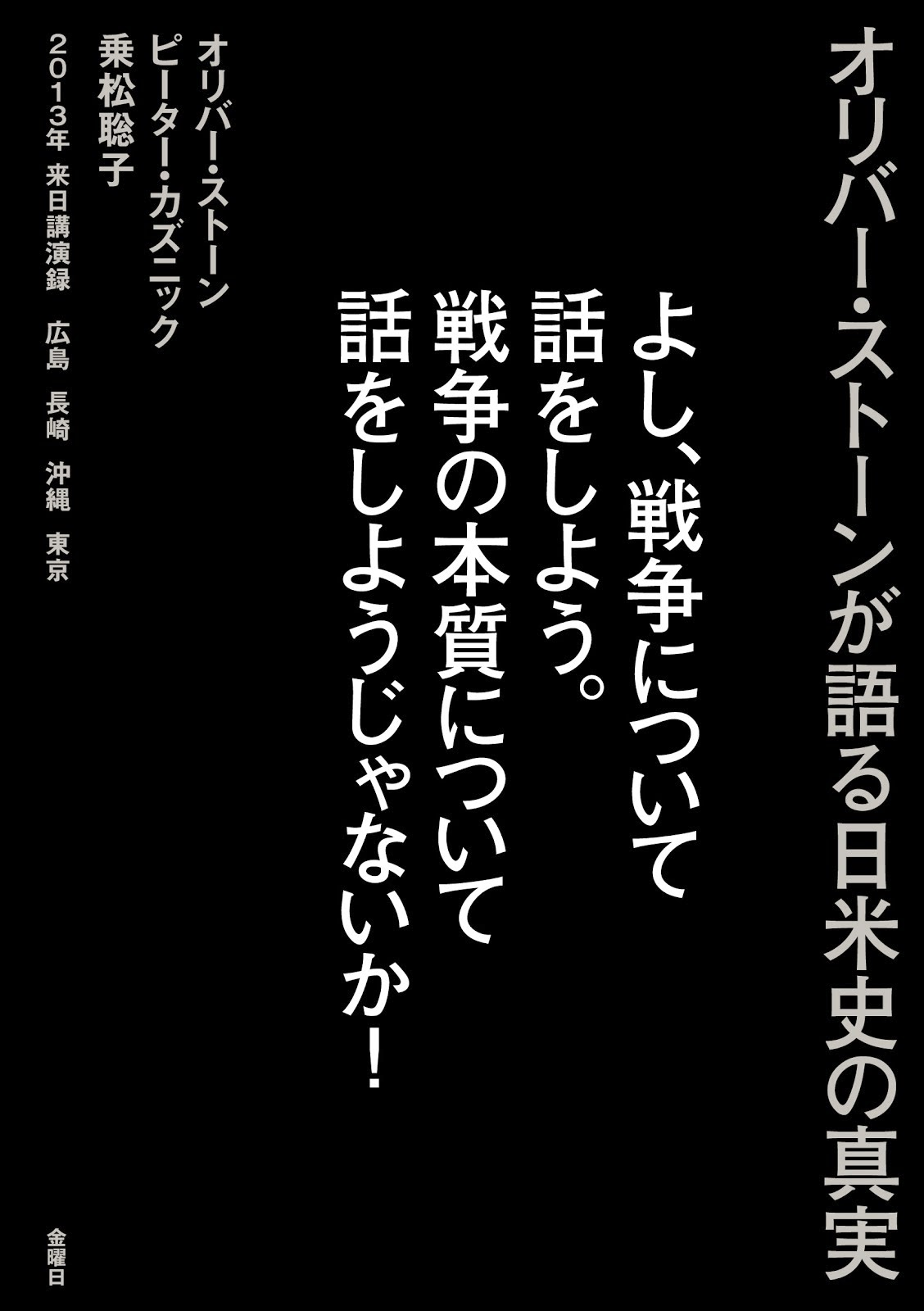 新刊案内-オリバー・ストーン、ピーター・カズニック、乗松聡子共著2013来日・来沖講演の記録
