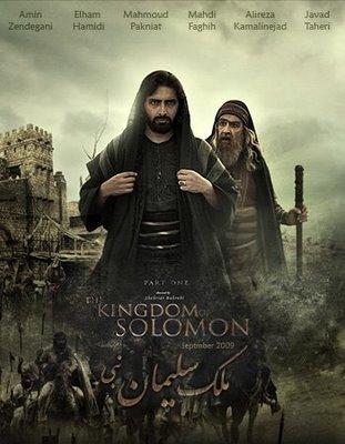 http://2.bp.blogspot.com/-4m1koFUh8MU/TqAmeWJFpAI/AAAAAAAABpE/PCCfrwt4B40/s1600/Kingdom_of_Solomon_poster.jpg