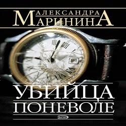 Убийца поневоле. Александра Маринина — Слушать аудиокнигу онлайн