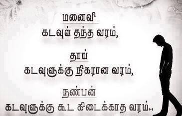 Lovely Mother / Friends Quotes in Tamil
