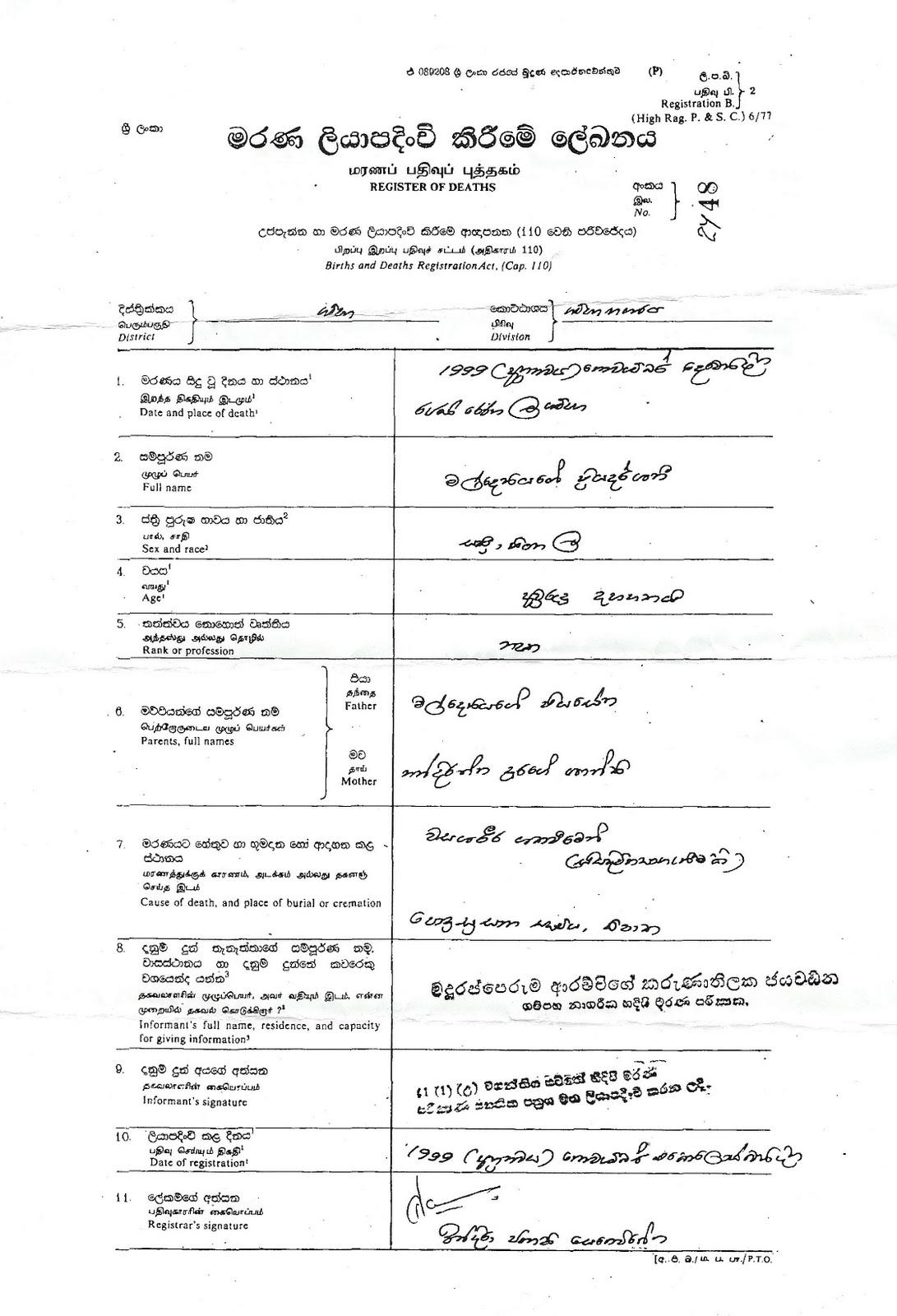 Inside story rapist killer in the govt bucket sri lanka guardian death certificate of priyadarshani yelopaper Choice Image
