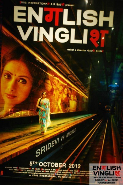 English Vinglish 2012