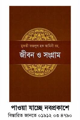 মুফতী আমিনী রহ. স্মরণে প্রকাশিত স্মারক
