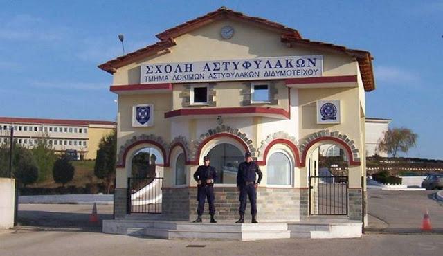 Επαναλειτουργία Σχολής Αστυφυλάκων Διδυμοτείχου: Από πολιτική βούληση… πάμε καλά