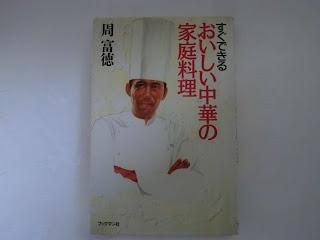 周富徳 すぐできるおいしい中華の家庭料理