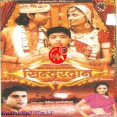 Sindoordaan 2009 Bhojpuri Movie Watch Online