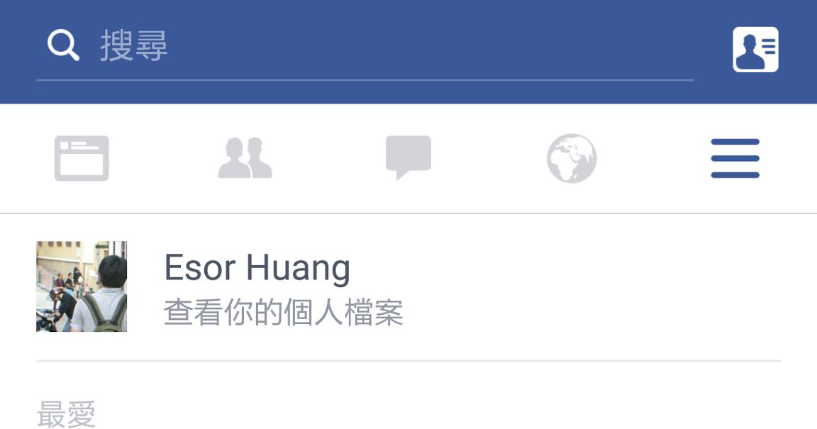 如何一鍵關閉「所有」 Facebook LINE 遊戲邀請通知