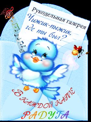 Галерея птиц)