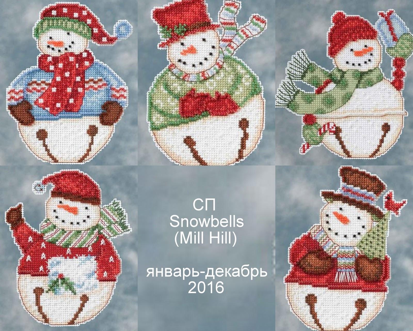 СП Snowbells