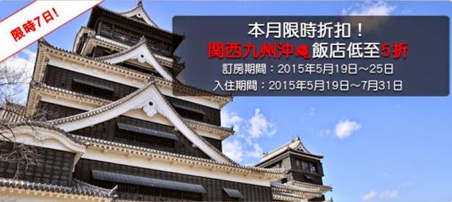 Agoda 又做 日本 酒店【7日限時】優惠,低至5折,至5月25日止。