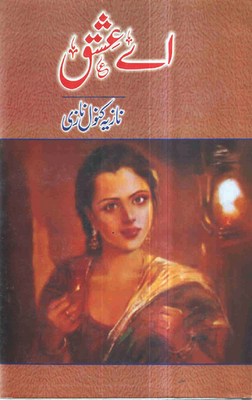 Aye Ishq Urdu Novel By Nazia Kanwal