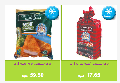 عروض كارفور المعادى http://eyoon-masr.blogspot.com/2012/04/carrefour-offers-day-maadi-egypt.html
