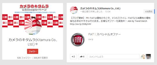「カメラのキタムラ」が、FIATのスペシャルオファーについて投稿