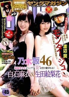 週刊ヤングマガジン 2014年45号 Complete (Weekly Young Magazine 2014-45) zip rar Comic dl torrent raw manga raw