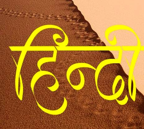 Most Creative And Calligraphic Hindi Fonts