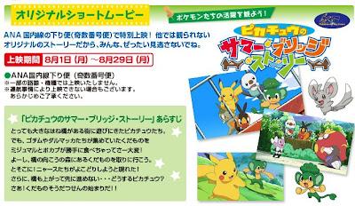 Pikachu's Summer Bridge Story MediaFactory
