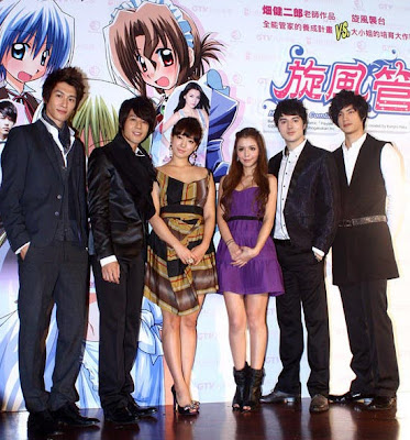 ... the Combat Butler TV Drama | Japanese Shonen FTV - Gala Television