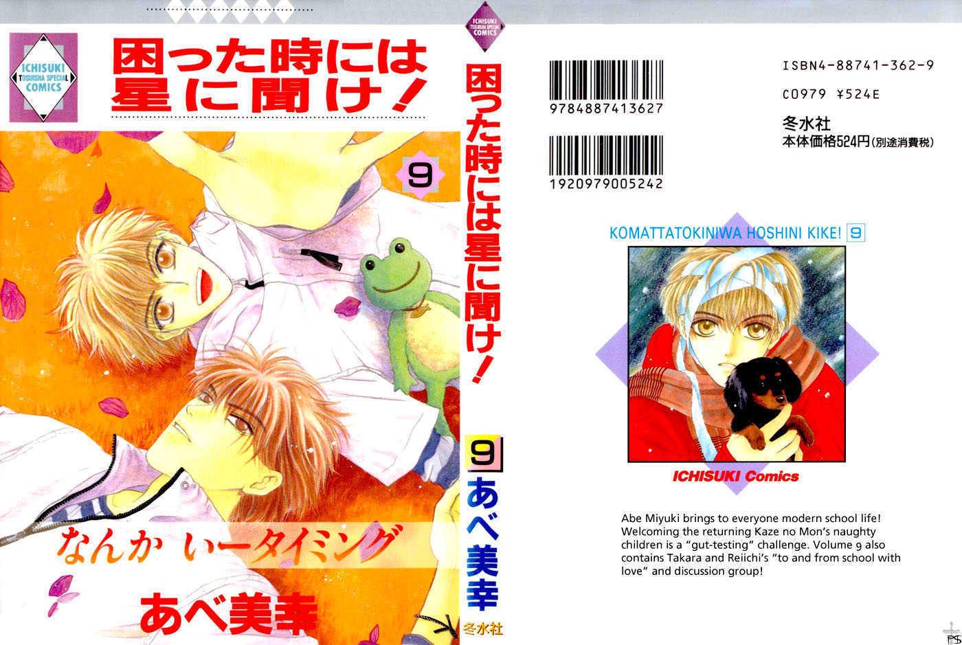 Komatta Toki Ni Wa Hoshi Ni Kike! Vol.9 Ch.1.1 page 1.html at www.Mangago.me