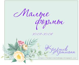 """Задание """"Малые формы"""" 30/08"""