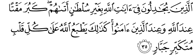 Surat Al Mu'min Ayat 35