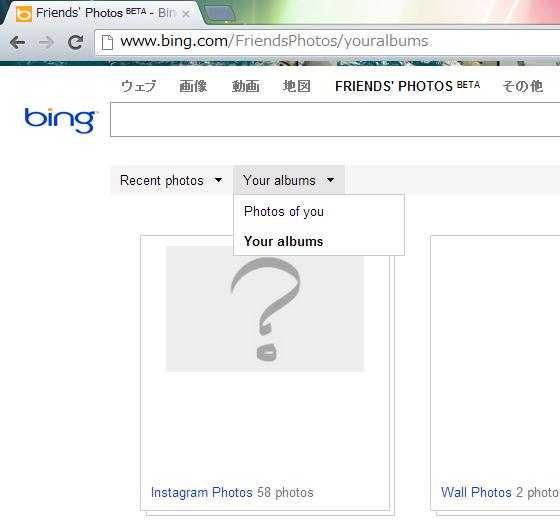 bing に Facebook の友達の写真を検索する機能が追加される