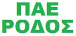 ΠΑΕ ΡΟΔΟΣ