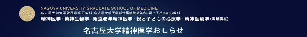 名古屋大学精神医学おしらせ